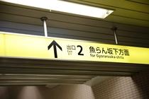【1】「出口2番:魚らん坂下方面」へ