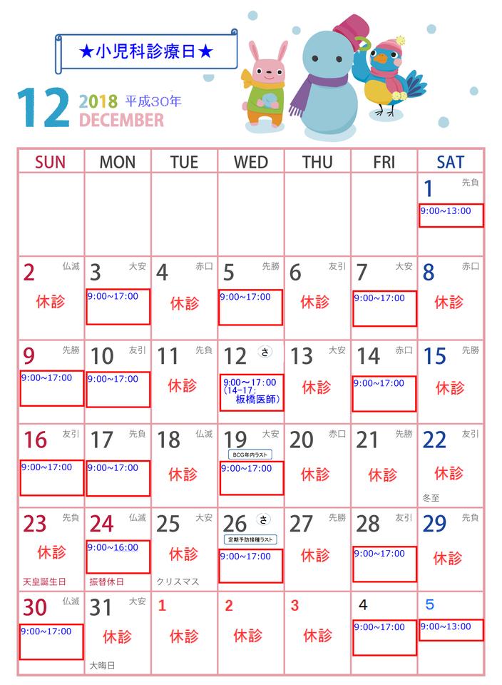 calendar-do-a4-2018-12.jpg