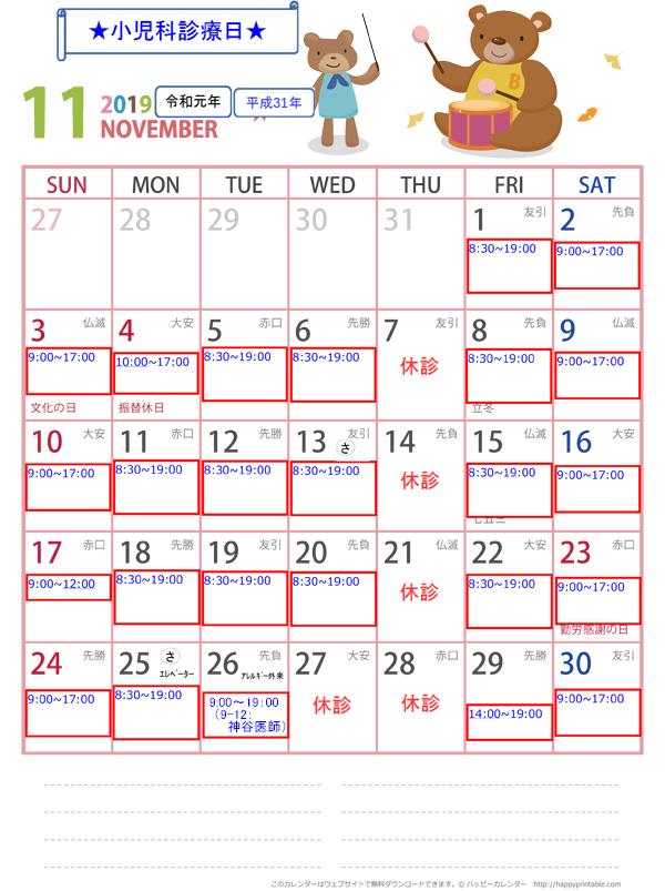 calendar-do-a4-2019-11.jpg