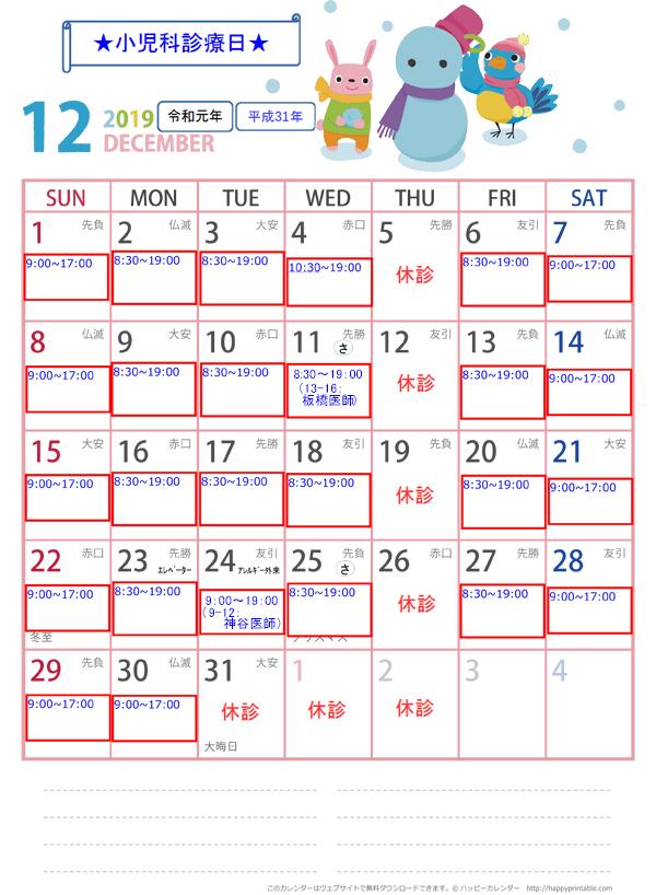 calendar-do-a4-2019-12.jpg