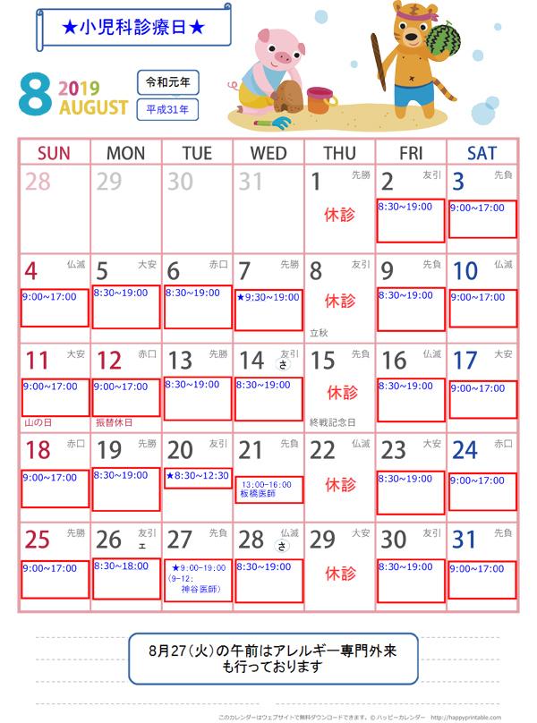 calendar-do-a4-2019-8.jpg